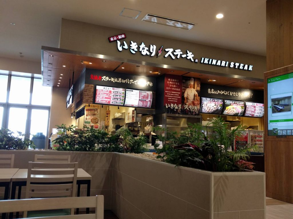 沖縄 イオンライカム いきなりステーキ