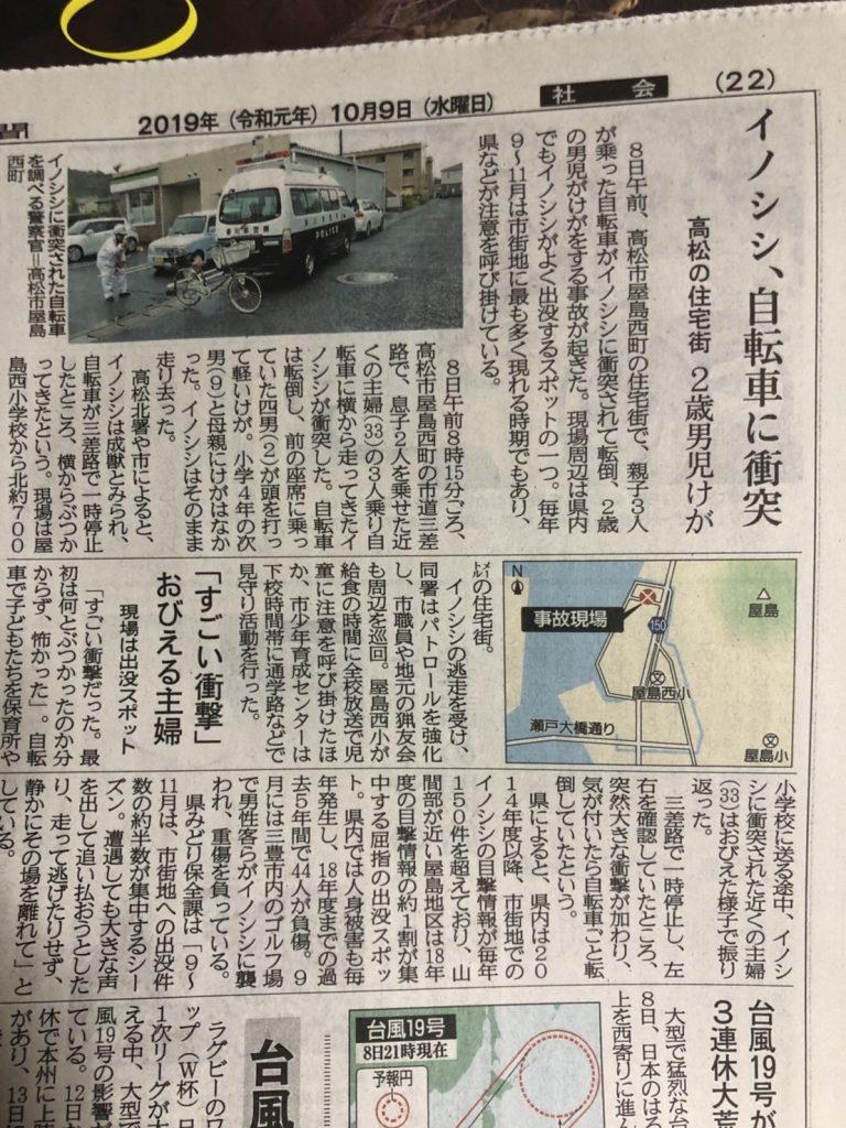 高松 イノシシ 2019年10月9日