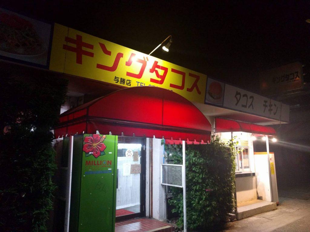 沖縄 キングタコス